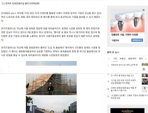 포이즈컴퍼니 보도자료 개재 소식